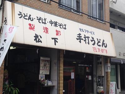 松下製麺所(2)