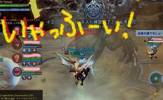 アティでYDP!!討伐まで練習!