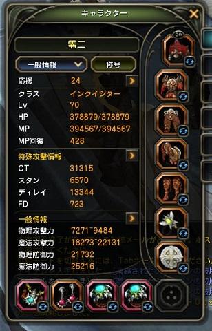零二カンスト5