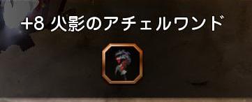 零二カンスト8