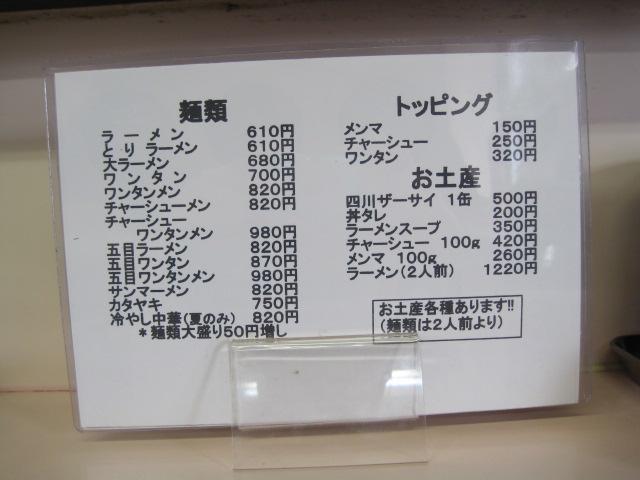 ラーメン 006