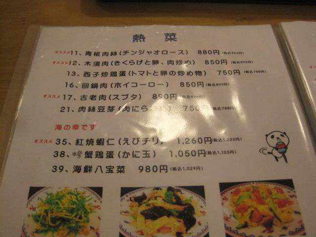 香林酒家 017