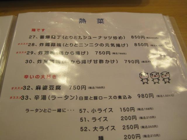 香林酒家 018
