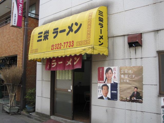 三栄 001
