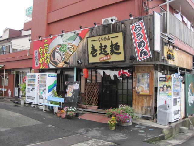 壱起麺 001