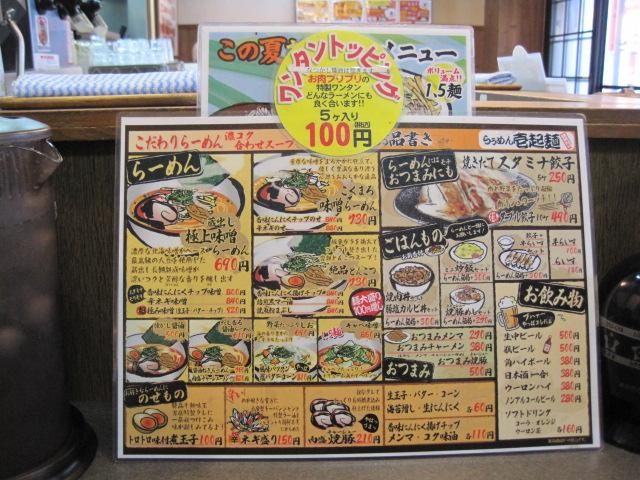 壱起麺 002