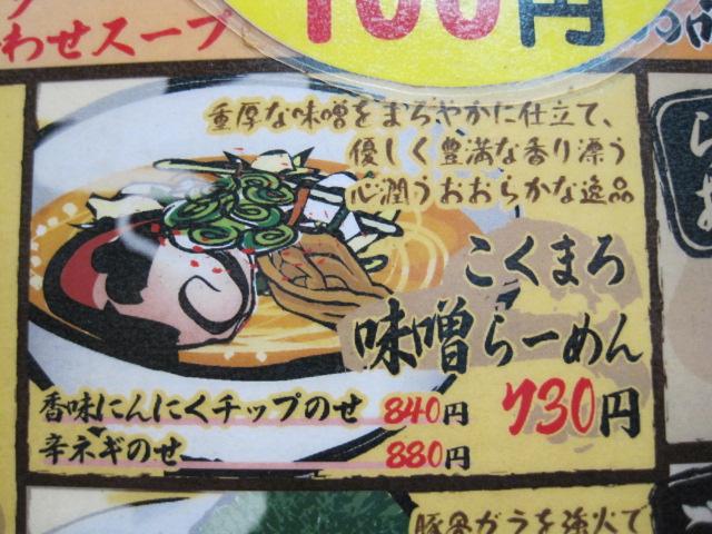 壱起麺 003