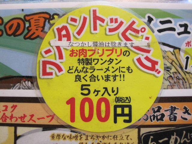 壱起麺 004