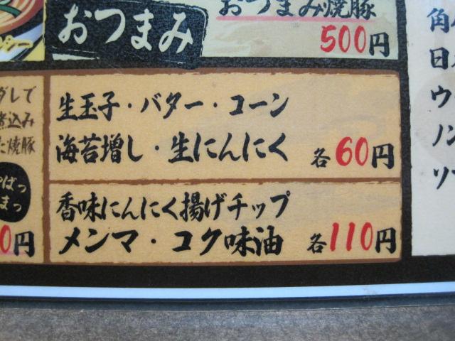 壱起麺 005