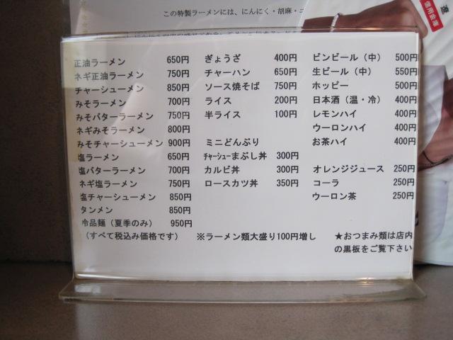 ラーメン 003