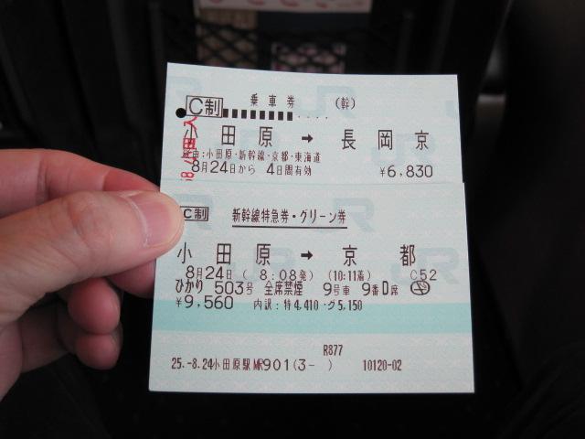 京都 002