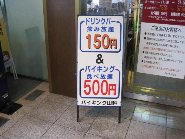 京都 133