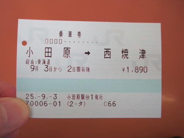 290円 001
