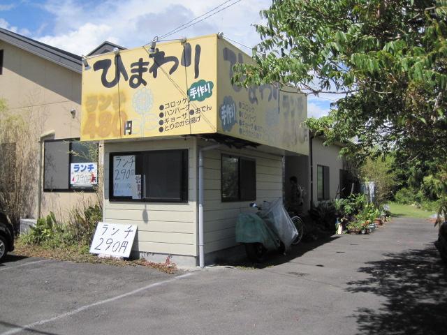 290円 003