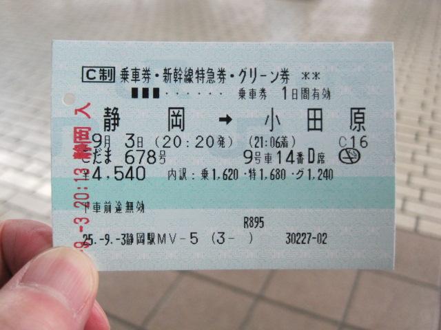 290円 062