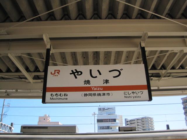 静岡 002