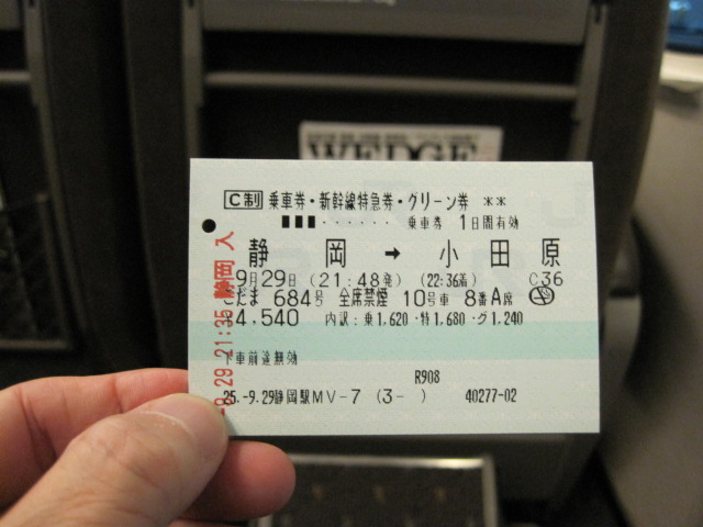 静岡 051
