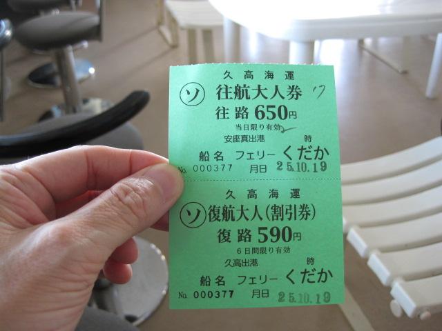 沖縄 088