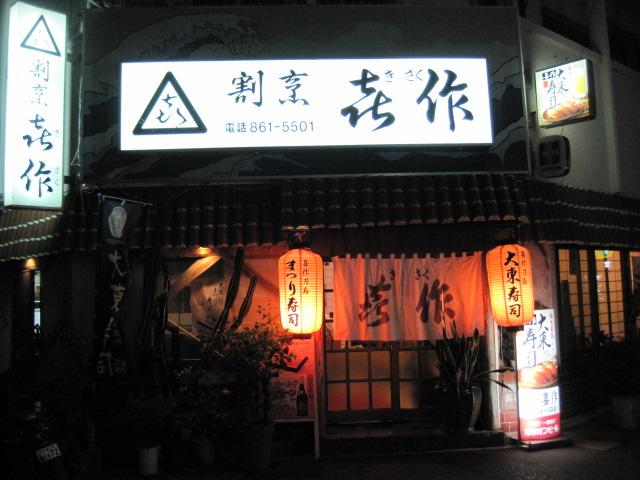 沖縄 135