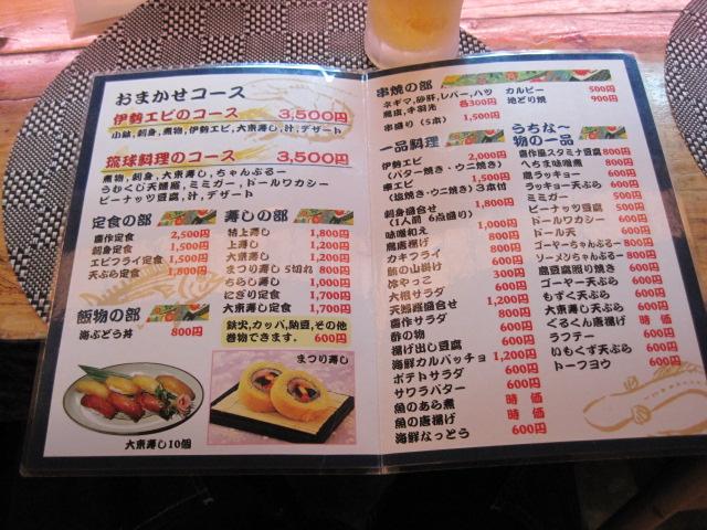 沖縄 137