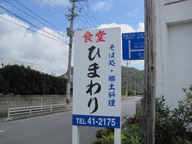沖縄 216