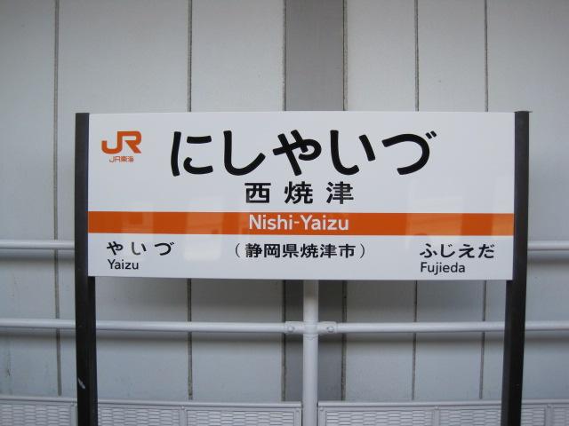 焼津 001