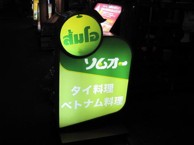 新宿 004