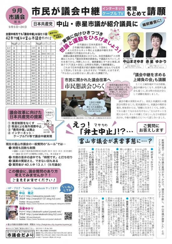 議会報告20139月議会共通版JPEG2_convert_20131105110516