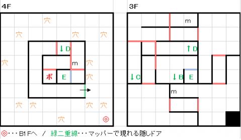 ビエン3F・4F