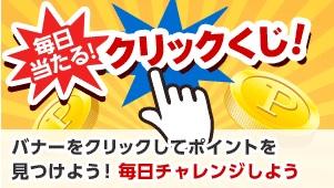 ECナビ_ゲーム_クリックくじ