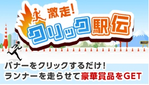 ECナビ_ゲーム_クリック駅伝