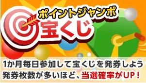 ECナビ_ゲーム_宝くじ