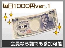 GET MONEY1000円参加