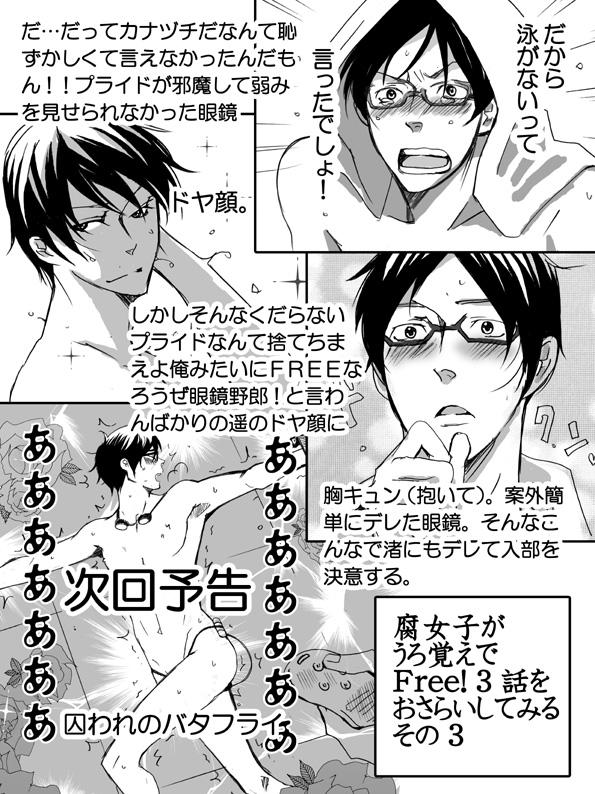 Free3-3.jpg