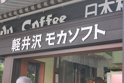 軽井沢オフ会2 007