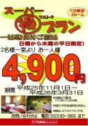20131105_marutoku.jpg