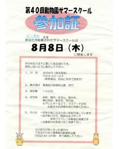 協賛金(20130809)773