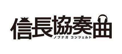 nobunaga_logo.jpg