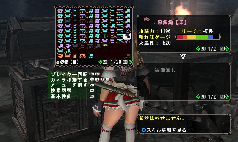 黒鎧槌業mhf 2014-10-09 05-19-10-052