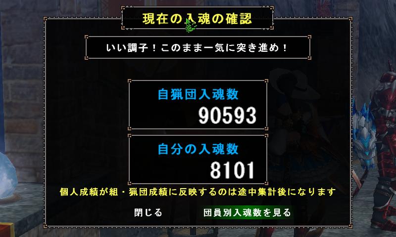 メイン入魂mhf 2014-10-15 03-28-26-445