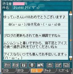 160祝Fメ☆