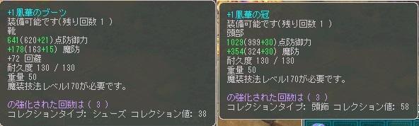 170装備♪