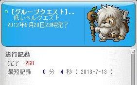 Maple130713_233529.jpg