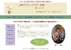 教室ホームページ