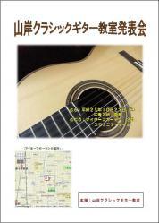 ギター発表会ポスター