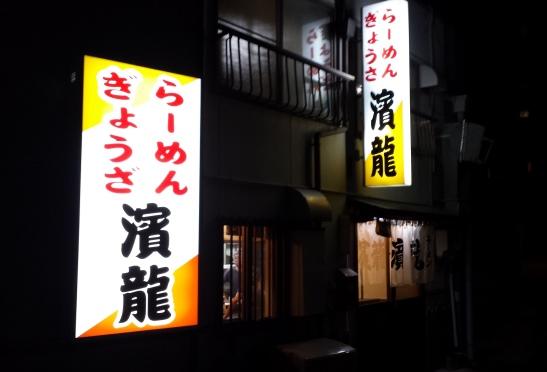 濱龍1311 (1)