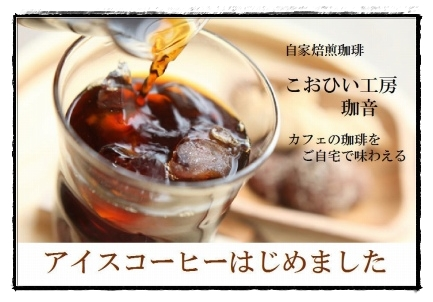 s-ice coffee