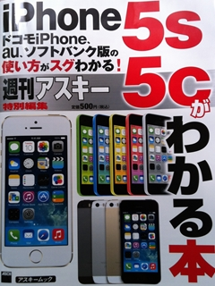 5c5s_R.jpg