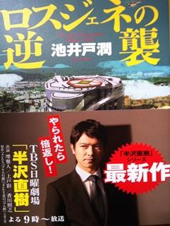 hanzawa_R.jpg