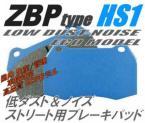 ZBP HS1
